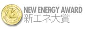 新エネ大賞-New Energy Award-